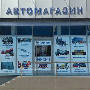 Автомагазины Великого Устюга