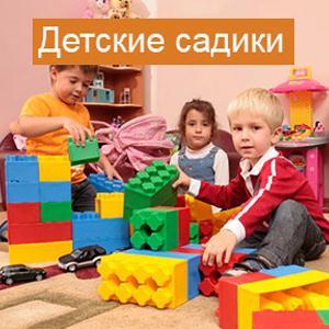 Детские сады Великого Устюга