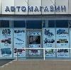 Автомагазины в Великом Устюге