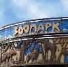 Зоопарки в Великом Устюге