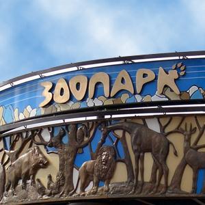 Зоопарки Великого Устюга